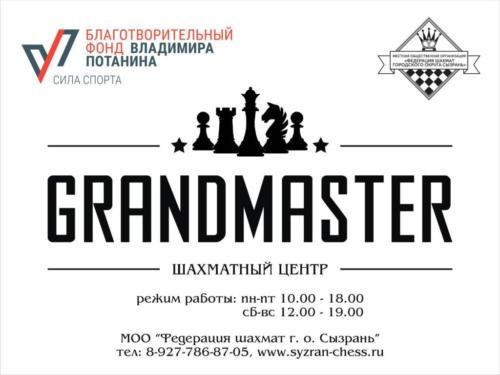 grandmaster-img-01